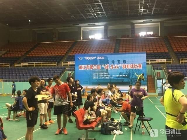 镇江举办羽毛球比赛 全市238名选手捉对厮杀