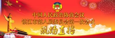 镇江市政协八届一次会议