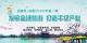 互联网+会客厅 主题:发展全域旅游, 打造千亿产业