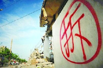 镇江市区房屋征收拆迁计划公布