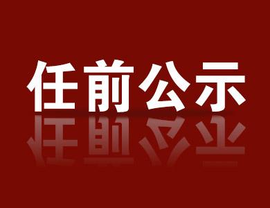江苏省管干部任职前公示