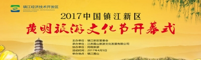 2017镇江新区黄明旅游文化节开幕式