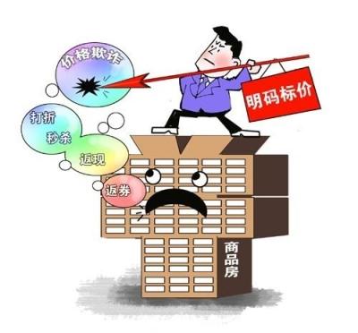 """镇江市区部分热门房源""""明盘""""销售"""