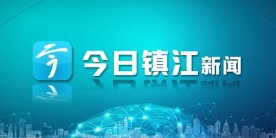 严竹波同志任镇江高新技术产业开发区管理委员会主任