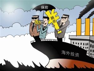 镇江开出第一份海外投资保险投保单