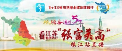 1+13省市党报全媒体环省行镇江站直播