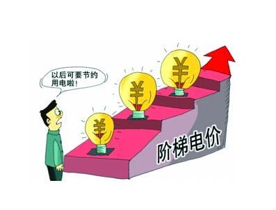 电价降低1.83分/千瓦时  每年减轻大工业用电等3.18亿元
