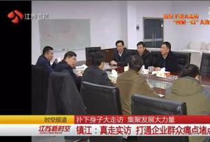 """镇江市级机关推进""""暖企惠民""""大走访"""