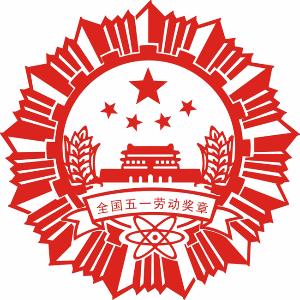 """镇江感谢你们!市领导为""""全国五一劳动奖章""""获得者授荣"""