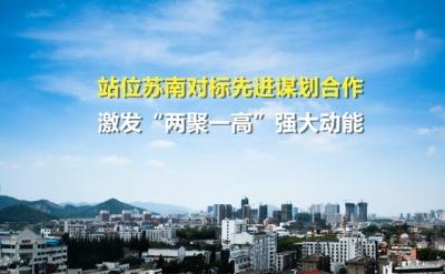 惠建林张叶飞率市党政代表团赴苏锡常学习考察