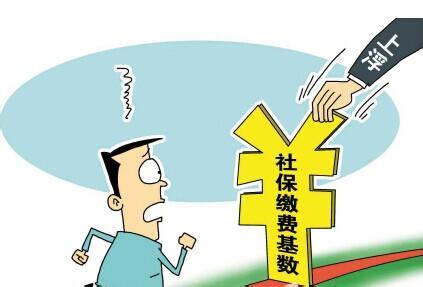 """镇江""""刚性""""调整年度社保基数"""