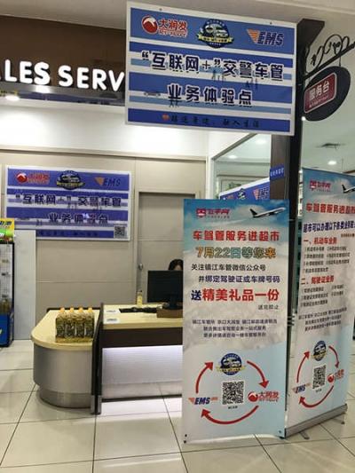 """镇江成立首个""""车管超市"""" 逛个超市就把车管业务办了"""