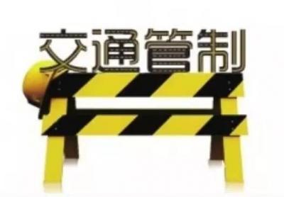 注意!镇江部分路段交通管制,请大家相互转告!