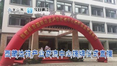 西藏达孜产业交流中心揭牌仪式直播