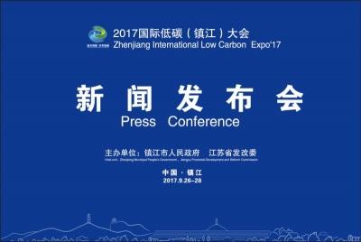 2017国际低碳(镇江)大会新闻发布会