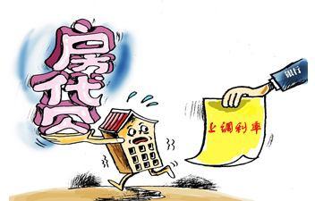 房贷又有新变化,部分银行首套房贷款利率上浮10%