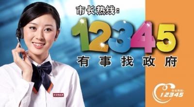 @丹阳市民:教育局等52条服务热线将分批取消  以后拨打12345就可以