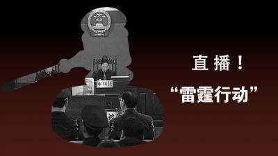 """镇江全市人民法院""""雷霆行动""""现场直播"""