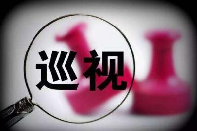 省委第一巡视组巡视镇江市工作动员会召开