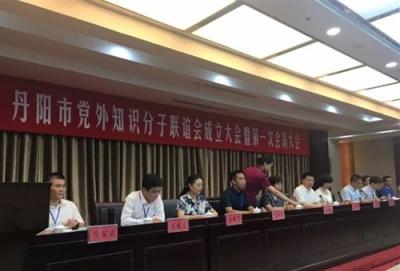 丹阳市党外知识分子联谊会今天正式成立