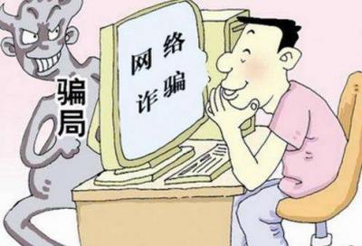 """网络变相""""投资""""  实为诈骗陷阱"""