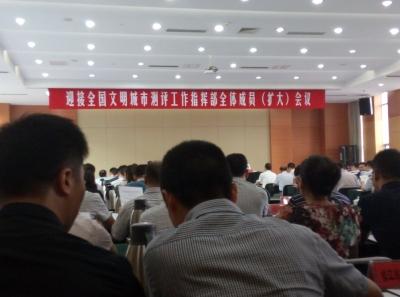 镇江市部署全国文明城市测评迎检工作