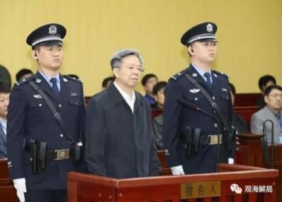 22名省部级因同一问题被处分 至少8人身份曝光