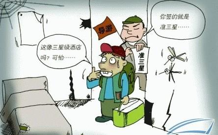"""上半年镇江共受理旅游投诉71起,""""低价游""""仍是顽疾"""