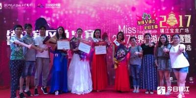 2017世界旅游小姐镇江赛区总决赛落幕