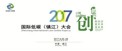 2017国际低碳(镇江)大会筹备工作推进有序