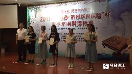省青少年围棋锦标赛落幕 镇江代表队取得不错成绩