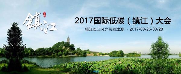 2017国际低碳(镇江)大会下月举行,展馆将设在长江风光带西津湾