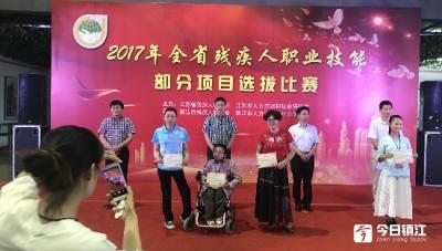 省残疾人职业技能部分项目选拔赛闭幕 我市两名选手分获第一第二名