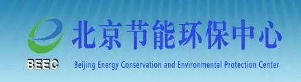 北京节能环保中心首次来南方参加低碳展会