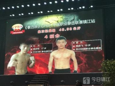 刚刚,镇江小将CPBA中国职业拳击联赛先拔头筹