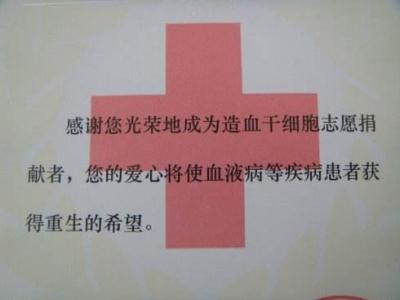 镇江第66例造血干细胞志愿者夏文抒赴宁捐髓