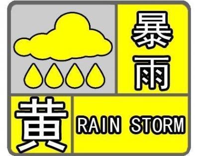提醒!江苏升级为暴雨黄色预警 多市或将出现6小时强降水