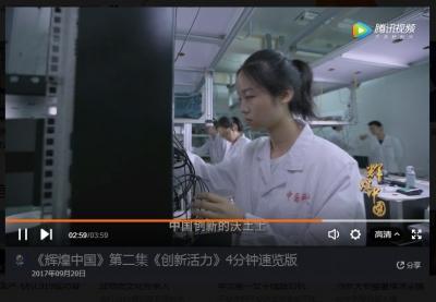 《辉煌中国》第二集速览版:创新活力在中国