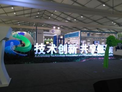 """低碳""""老司机""""来了,国际低碳(镇江)大会展馆开馆"""