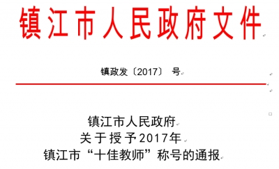 """镇江2017年各学段""""十佳教师""""评选揭晓"""