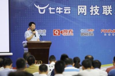 技术大咖齐聚中原 共商网媒发展大计 —第八届全国网媒技术联盟年会在郑开幕