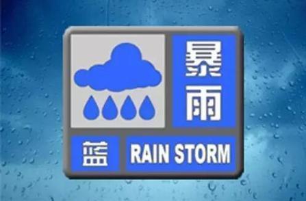 """又来一波""""较强降水""""!江苏发布暴雨蓝色预警信号"""