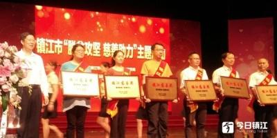 """第一届""""镇江慈善奖""""颁发 镇江报业集团多个项目获奖"""