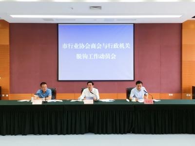 镇江市243家行业协会商会争取年内与机关脱钩