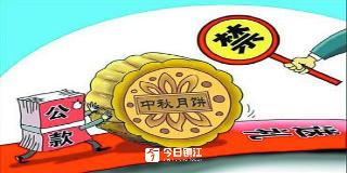 省纪委:节日期间违反八项规定受处分一律通报曝光