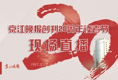 京江晚报创刊20周年读者节现场直播