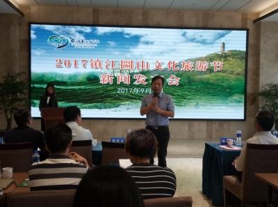 2017镇江新区圌山文化旅游节开幕