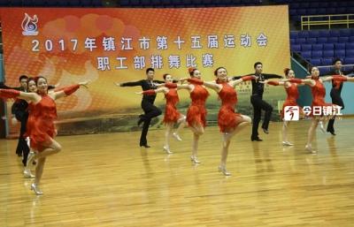翩翩起舞!镇江市第十五届运动会职工部排舞比赛举行