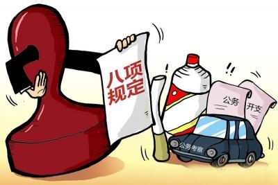 """江苏省纪委通报8起违反""""八项规定""""典型,涉镇江1人!"""