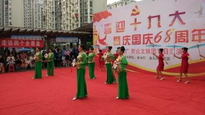 社区文艺演出庆国庆 表演和服务同步进行